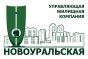 ООО «Управляющая Жилищная Компания «Новоуральская»